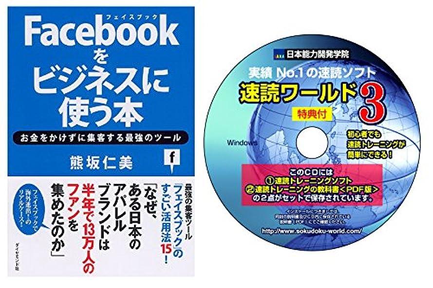 警報見る自発的Facebookをビジネスに使う本 単行本と「速読ワールド3の2点セット」のセット教材