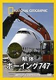 ナショナル ジオグラフィック[DVD] 解体 ボーイング747