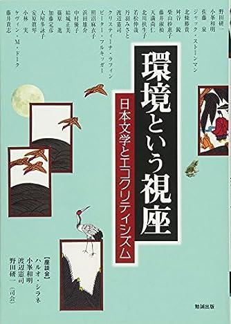 環境という視座 (アジア遊学 143)