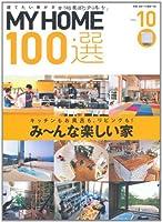 MY HOME 100選 vol.10―建てたい家がきっと見つかる! キッチンもお風呂も、リビングも!み~んな楽しい家 (別冊新しい住まいの設計 186)