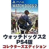 【Amazon.co.jpエビテン限定】ウォッチドッグス2 PS4版 コレクターズエディション(初回特典付き) - PS4