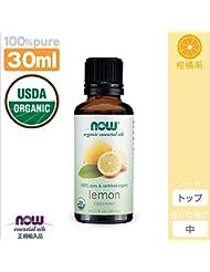 レモン精油オーガニック[30ml] 【正規輸入品】 NOWエッセンシャルオイル(アロマオイル)