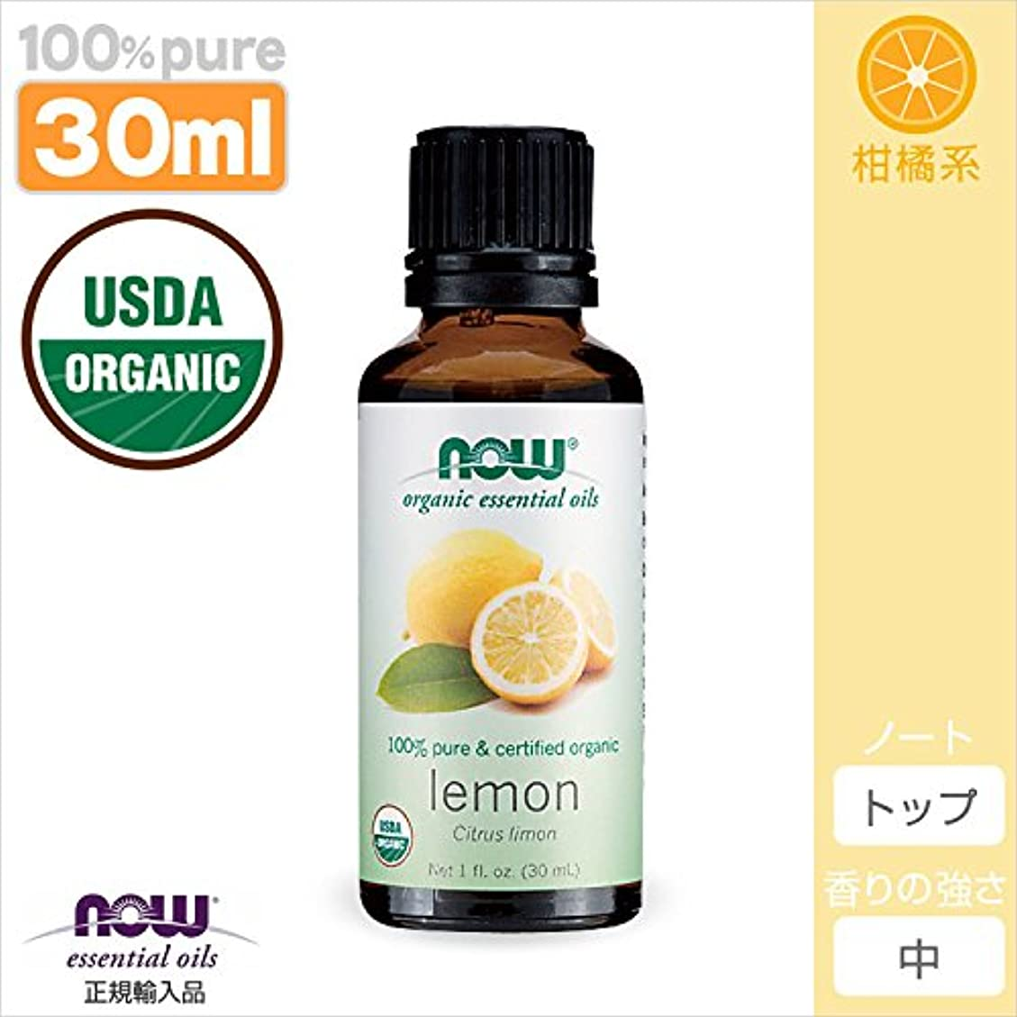 不均一毎日つかいますレモン精油オーガニック[30ml] 【正規輸入品】 NOWエッセンシャルオイル(アロマオイル)