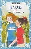 青い天使(4) (講談社青い鳥文庫)