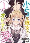 小5な彼女とオトナの愛(1) (ビッグガンガンコミックス)