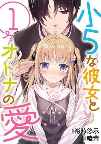 小5な彼女とオトナの愛(1) (ビッグガンガンコミックス)の詳細を見る