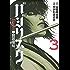 バジリスク~甲賀忍法帖~(3) (ヤングマガジンコミックス)
