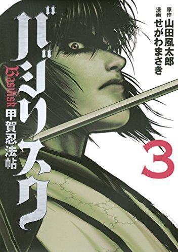 バジリスク?甲賀忍法帖?(3) (ヤングマガジンコミックス)