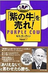 「紫の牛」を売れ! 単行本