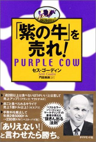 「紫の牛」を売れ!
