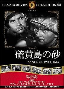硫黄島の砂 [DVD] FRT-042