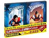 スーパーマン 1&2 お買い得ツインパック (初回限定生産) [DVD]