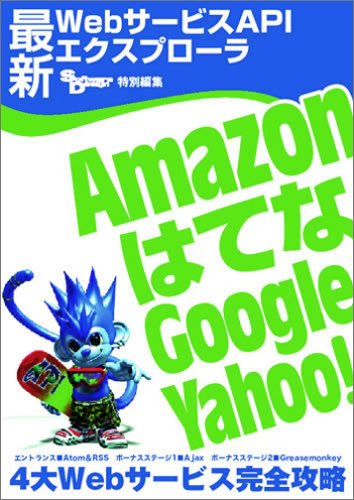 最新WebサービスAPIエクスプロ-ラ ~Amazon、はてな、Google、Yahoo! 4大Webサービス完全攻略の詳細を見る