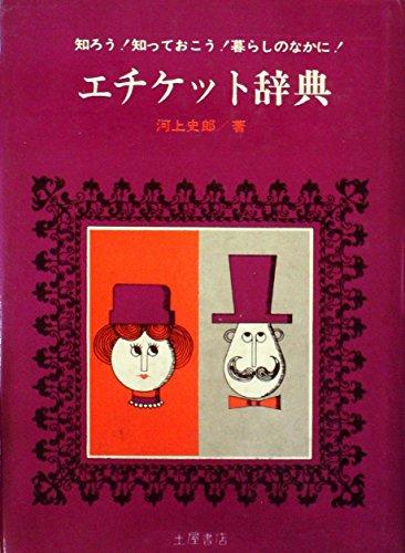 エチケット辞典 (1979年)