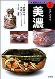 窯別ガイド 日本のやきもの 美濃 (窯別ガイド日本のやきもの)