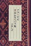 アユとビビ 京おんなのバリ島