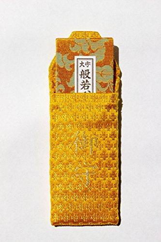 お守り 般若心経 豆本 かな付 (緞子表紙)縦9cm×横3.5cm(携帯用ケース袋付) 中村風祥堂発行