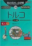 旅の指さし会話帳〈18〉トルコ (ここ以外のどこかへ!)