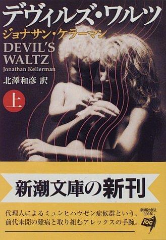 デヴィルズ・ワルツ〈上〉 (新潮文庫)の詳細を見る