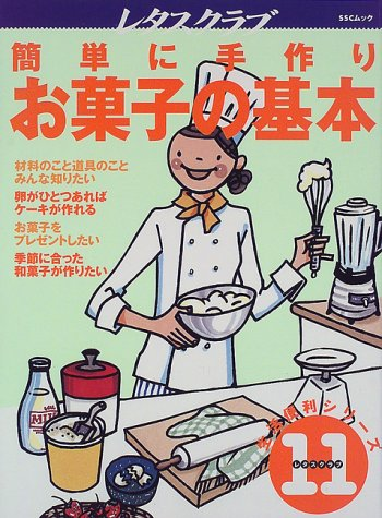 簡単に手作りお菓子の基本 (SSCムック—レタスクラブ生活便利シリーズ)