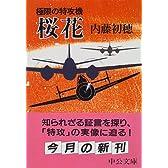 桜花―極限の特攻機 (中公文庫)