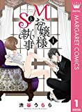 Mお嬢様とS執事 1 (マーガレットコミックスDIGITAL)