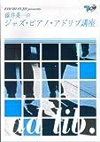 藤井英一のジャズピアノアドリブ講座 CD付