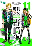 月刊少女野崎くん(11) (ガンガンコミックスONLINE)
