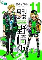 月刊少女野崎くん 第11巻