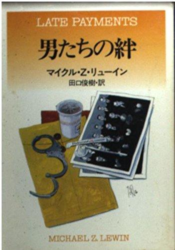 男たちの絆 (ハヤカワ・ミステリ文庫)の詳細を見る