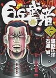 白兵武者 / 蝶野 正洋 のシリーズ情報を見る