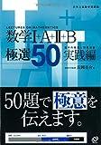 数学1+A+2+B極選50 実践編 (大学入試数学問題集)