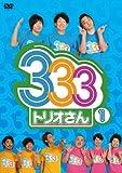 333(トリオさん)? [DVD]