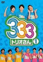 333(トリオさん)① [DVD]