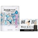 【Amazon.co.jp限定】 suisai(スイサイ) ビューティクリア パウダーウォッシュN 洗顔 サンプル付き 単品 12.8g