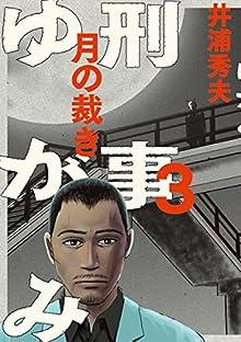 [井浦秀夫] 刑事ゆがみ 第01-03巻