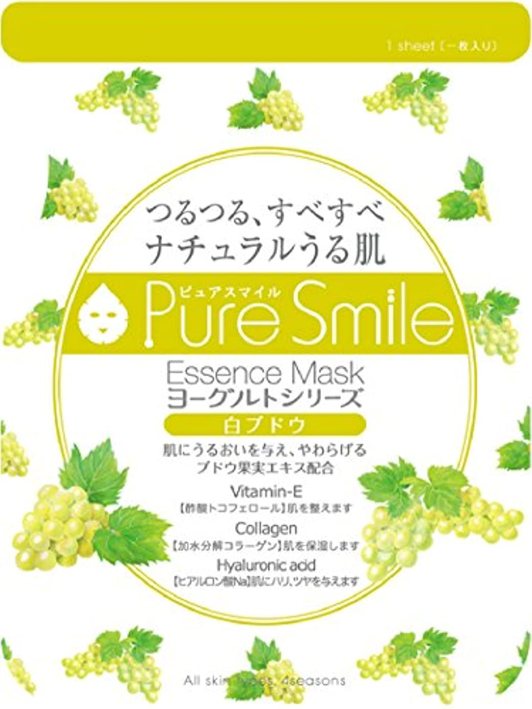 くびれたクリーナーたくさんPure Smile エッセンスマスク ヨーグルトシリーズ 白ブドウ 23ml?30枚