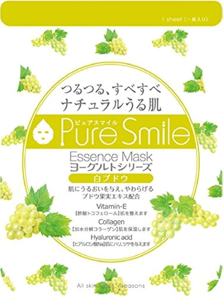 したがって国民投票下Pure Smile エッセンスマスク ヨーグルトシリーズ 白ブドウ 23ml?30枚