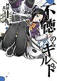 不徳のギルド(3) (ガンガンコミックス)