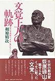 文覚上人の軌跡—碌山美術館の「文覚」像をめぐって