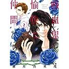 吸血鬼と愉快な仲間たち 2 (花とゆめCOMICS)
