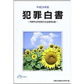 犯罪白書〈平成24年版〉刑務所出所者等の社会復帰支援