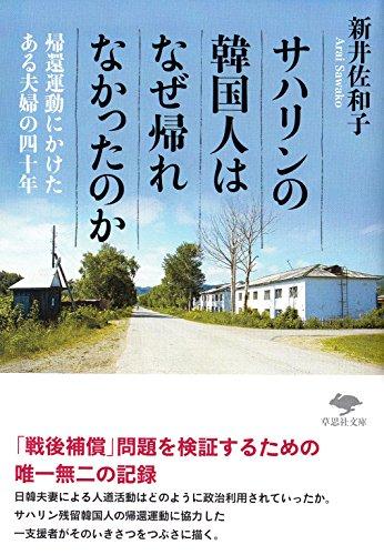 文庫 サハリンの韓国人はなぜ帰れなかったのか: 帰還運動にかけたある夫婦の四十年 (草思社文庫)