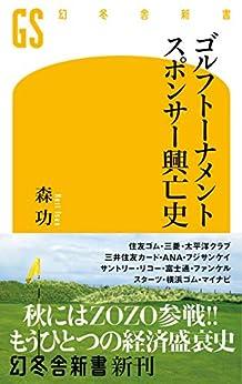 [森功]のゴルフトーナメントスポンサー興亡史 (幻冬舎新書)