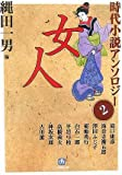 時代小説アンソロジー〈2〉女人 (小学館文庫)