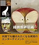 錯視芸術図鑑2:古典から最新作まで191点