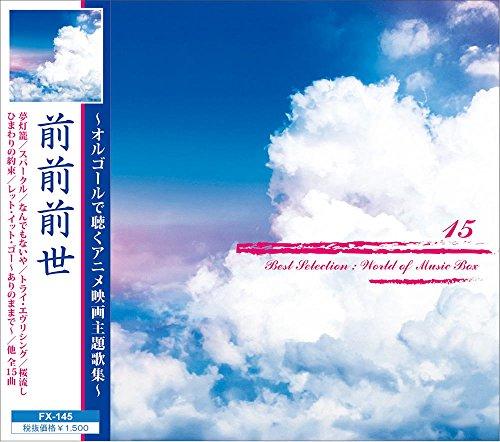 前前前世 オルゴール で聴く アニメ映画主題歌 集 FX-145