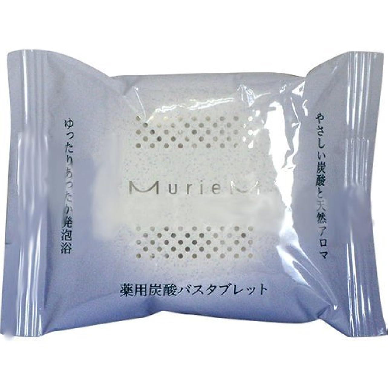 並外れた販売計画キモいナンバースリー ミュリアム クリスタル 薬用炭酸バスタブレット 10包入 医薬部外品