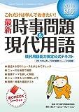 2011夏号 これだけは学んでおきたい! 最新時事問題&現代用語
