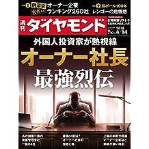 週刊ダイヤモンド 2018年4/14号 [雑誌]